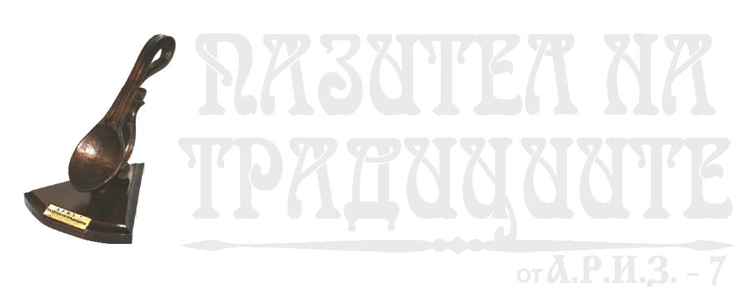 Пазител на Традициите Logo